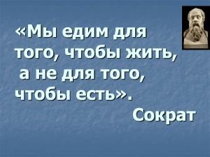 0003-003-My-edim-dlja-togo-chtoby-zhit-a-ne-dlja-togo-chtoby-est