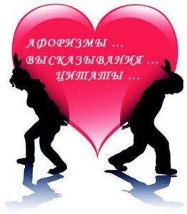 1332517784_aforizmy-na-temu-lyubvi